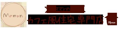カフェ風住宅専門店【ママンの家】