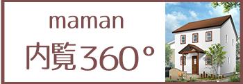 内観360℃
